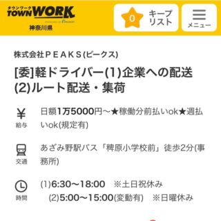 神奈川 タウンワーク